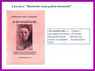 «И вечный бой!...». – Очерки о настоящем человеке: к 65-летию Великой Победы.