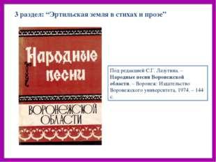 """3 раздел: """"Эртильская земля в стихах и прозе"""" Под редакцией С.Г. Лазутина. –"""