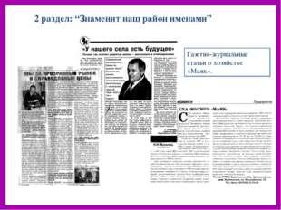 """2 раздел: """"Знаменит наш район именами"""" Газетно-журнальные статьи о хозяйстве"""