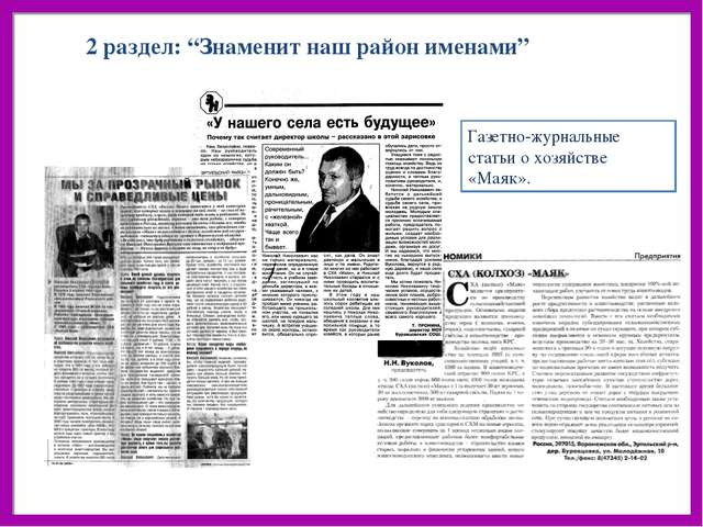 """2 раздел: """"Знаменит наш район именами"""" Газетно-журнальные статьи о хозяйстве..."""