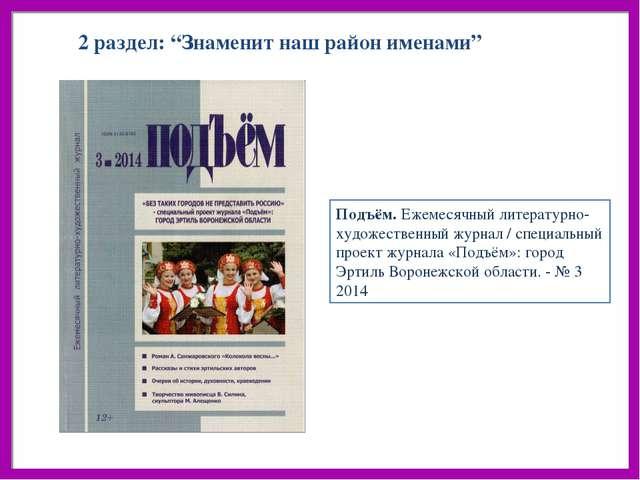 Подъём. Ежемесячный литературно-художественный журнал / специальный проект жу...
