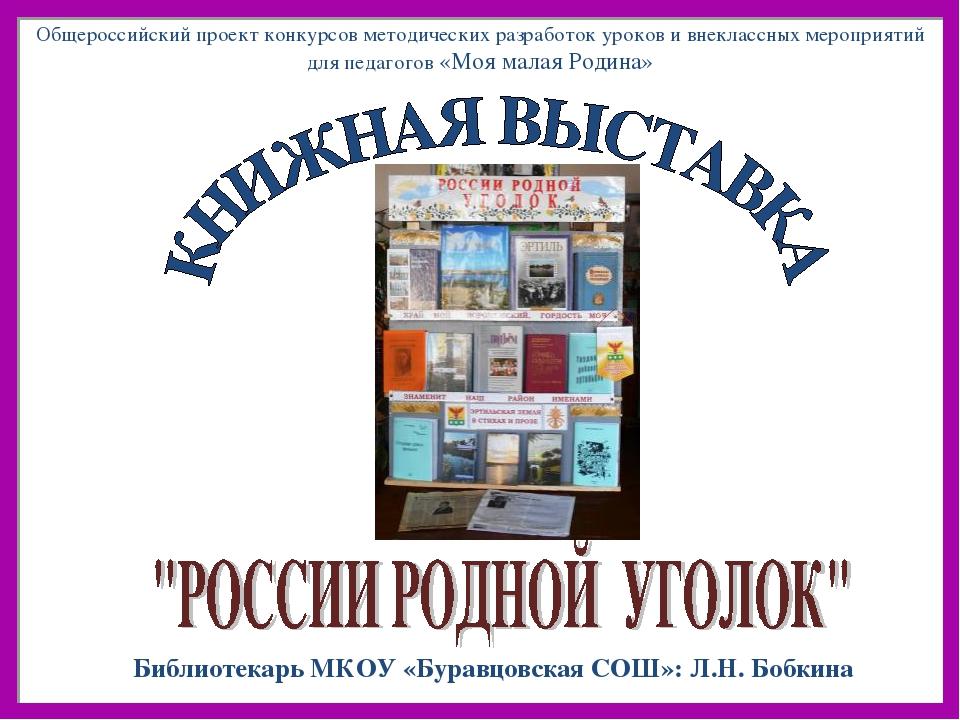 Библиотекарь МКОУ «Буравцовская СОШ»: Л.Н. Бобкина Общероссийский проект конк...