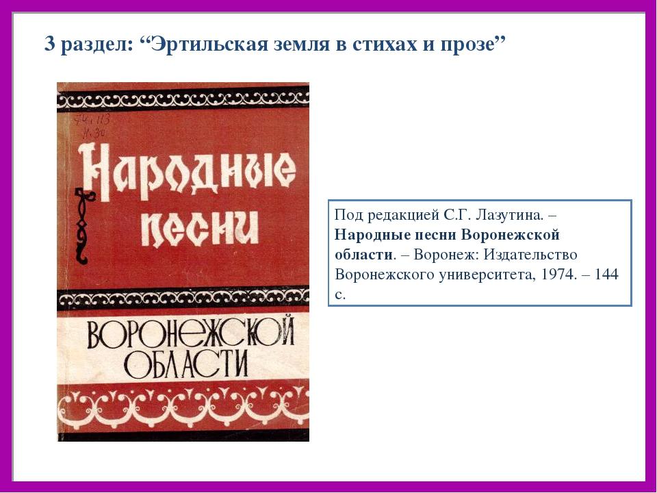 """3 раздел: """"Эртильская земля в стихах и прозе"""" Под редакцией С.Г. Лазутина. –..."""