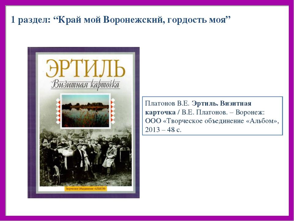 """1 раздел: """"Край мой Воронежский, гордость моя"""" Платонов В.Е. Эртиль. Визитна..."""