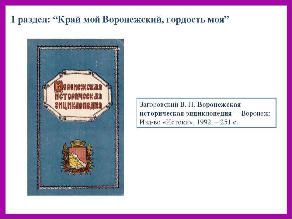 """1 раздел: """"Край мой Воронежский, гордость моя"""" Загоровский В. П. Воронежская..."""