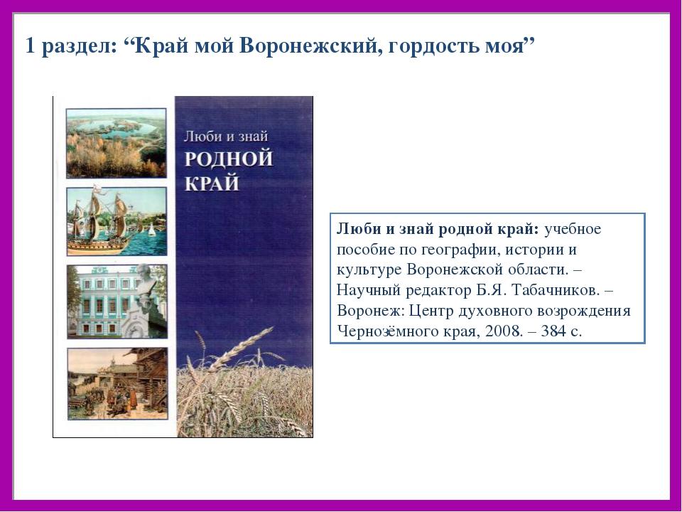 """1 раздел: """"Край мой Воронежский, гордость моя"""" Люби и знай родной край: учеб..."""