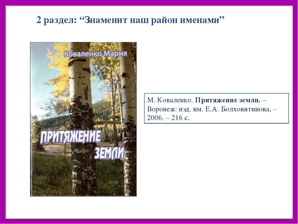 """2 раздел: """"Знаменит наш район именами"""" М. Коваленко. Притяжение земли. – Вор..."""