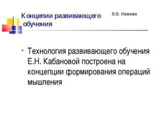 Концепии развивающего обучения Технология развивающего обучения Е.Н. Кабаново