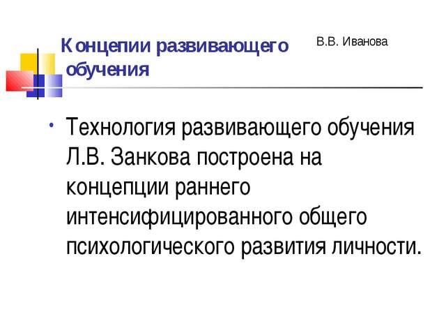 Концепии развивающего обучения Технология развивающего обучения Л.В. Занкова...
