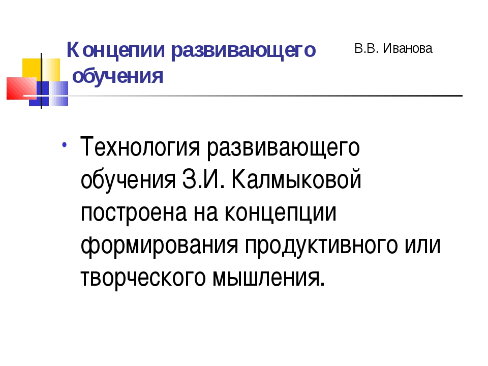 Концепии развивающего обучения Технология развивающего обучения З.И. Калмыков...
