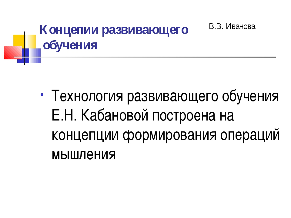 Концепии развивающего обучения Технология развивающего обучения Е.Н. Кабаново...