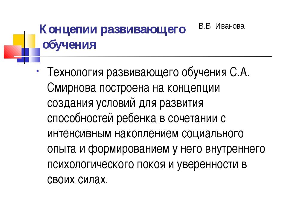 Концепии развивающего обучения Технология развивающего обучения С.А. Смирнова...