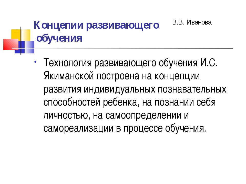 Концепии развивающего обучения Технология развивающего обучения И.С. Якиманск...