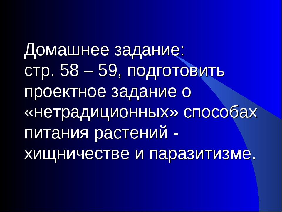 Домашнее задание: стр. 58 – 59, подготовить проектное задание о «нетрадиционн...