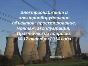 Электроснабжение и электрооборудование объектов: проектирование, монтаж, эксп