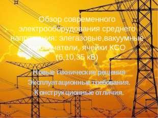 Обзор современного электрооборудования среднего напряжения: элегазовые,вакуум