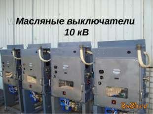 Масляные выключатели 10 кВ
