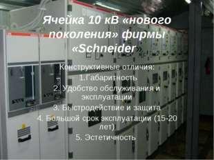 Ячейка 10 кВ «нового поколения» фирмы «Schneider» Конструктивные отличия: 1.Г