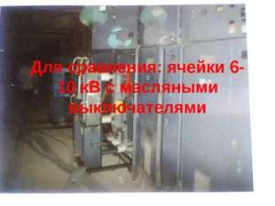 Для сравнения: ячейки 6-10 кВ с масляными выключателями
