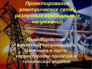 Проектирование электрических сетей различных номинальных напряжений Взаимодей