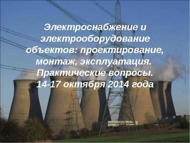 Электроснабжение и электрооборудование объектов: проектирование, монтаж, эксп...
