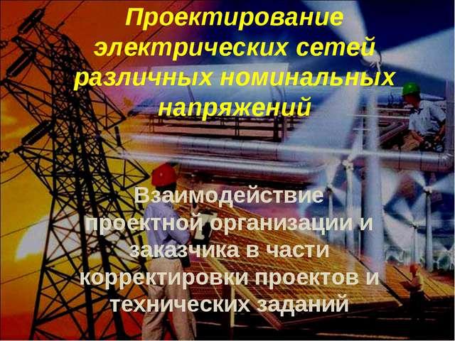 Проектирование электрических сетей различных номинальных напряжений Взаимодей...