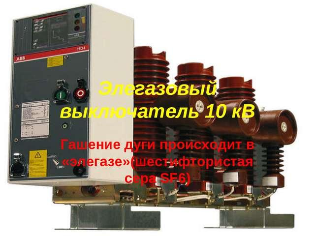 Элегазовый выключатель 10 кВ Гашение дуги происходит в «элегазе»(шестифторист...