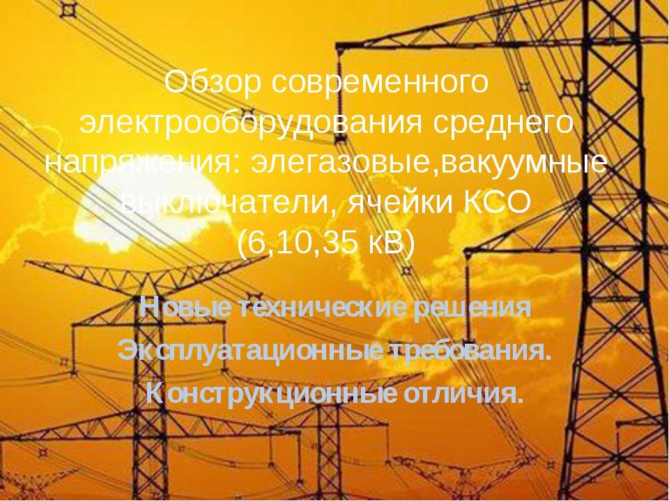Обзор современного электрооборудования среднего напряжения: элегазовые,вакуум...