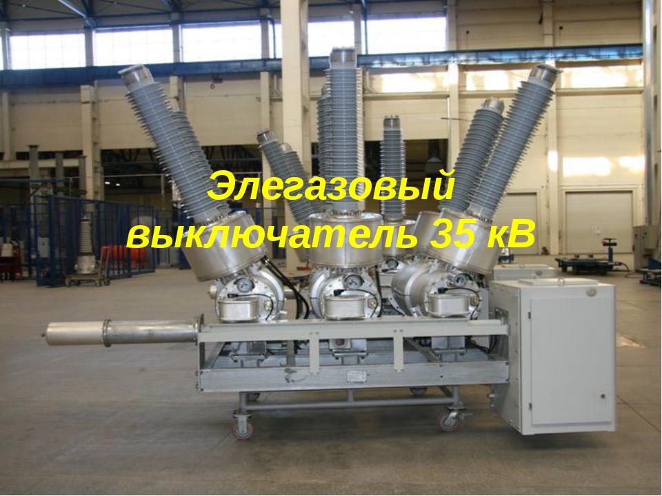 Элегазовый выключатель 35 кВ
