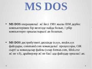 MS DOS MS DOS операциялық жүйесі 1981 жылы ІВМ дербес компьютерімен бір мезгі