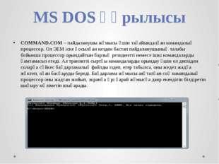 MS DOS құрылысы COMMAND.COM – пайдаланушы жұмысы үшін тағайындалған командалы
