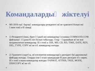 Командалардың жіктелуі MS DOS-тың барлық командалары резидентті және транзитт