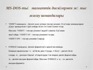 MS-DOS-тың магниттік дискілермен жұмыс жасау командалары VERIFY командасы – Д
