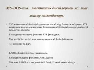 MS-DOS-тың магниттік дискілермен жұмыс жасау командалары SYS командасы жүйелі