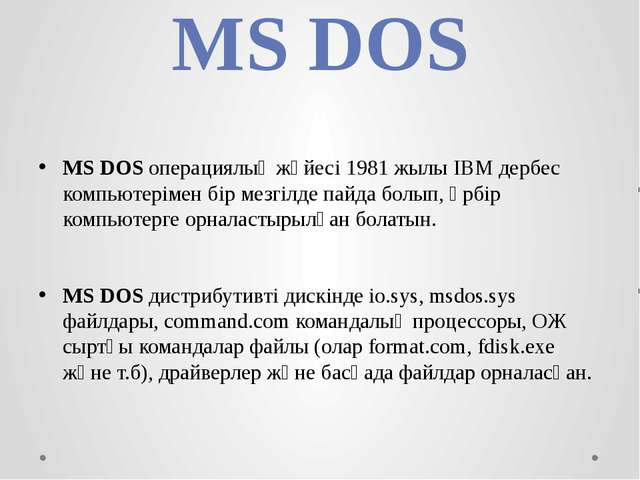 MS DOS MS DOS операциялық жүйесі 1981 жылы ІВМ дербес компьютерімен бір мезгі...