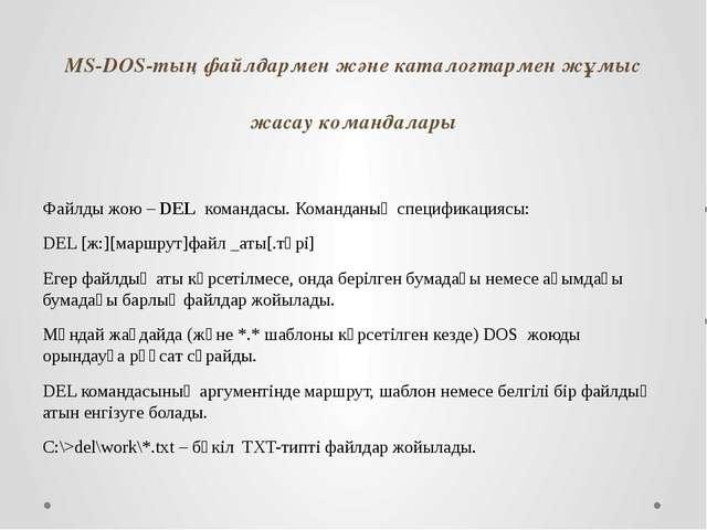 MS-DOS-тың файлдармен және каталогтармен жұмыс жасау командалары Файлды жою –...