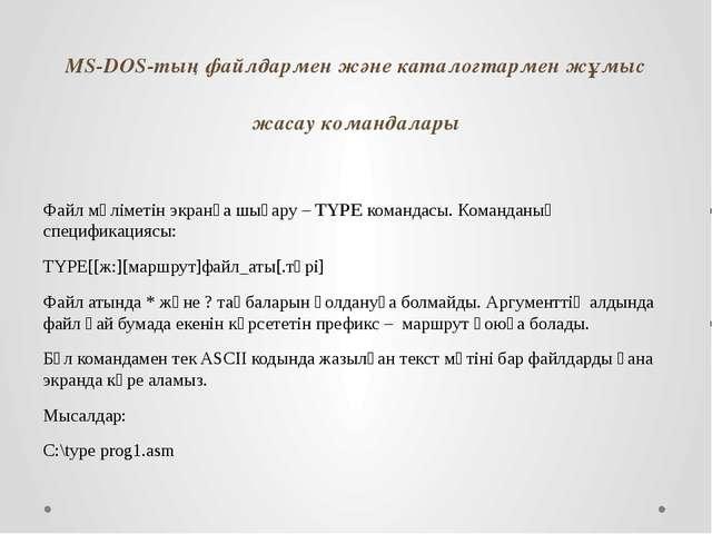 MS-DOS-тың файлдармен және каталогтармен жұмыс жасау командалары Файл мәлімет...