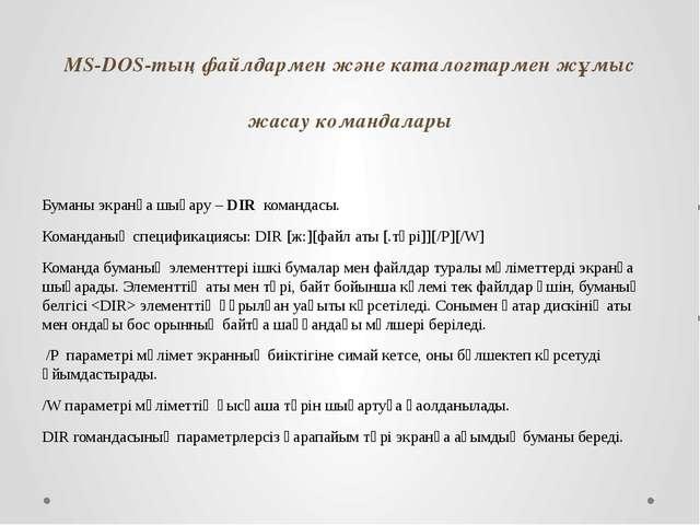 MS-DOS-тың файлдармен және каталогтармен жұмыс жасау командалары Буманы экран...