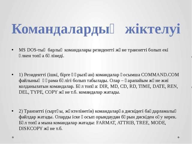 Командалардың жіктелуі MS DOS-тың барлық командалары резидентті және транзитт...
