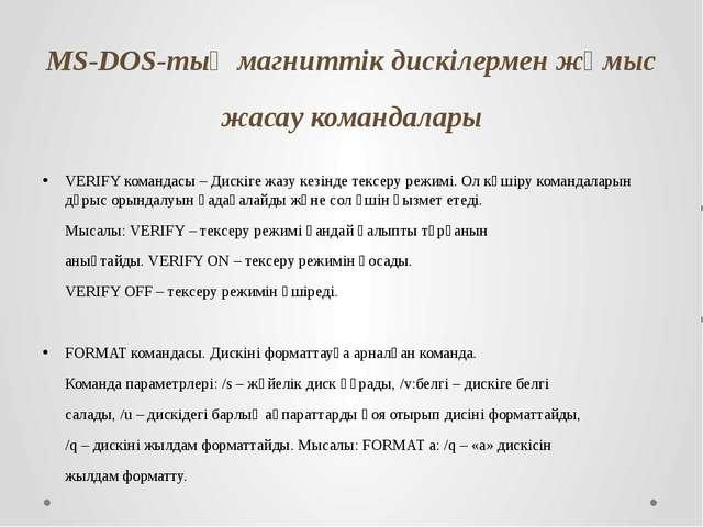 MS-DOS-тың магниттік дискілермен жұмыс жасау командалары VERIFY командасы – Д...