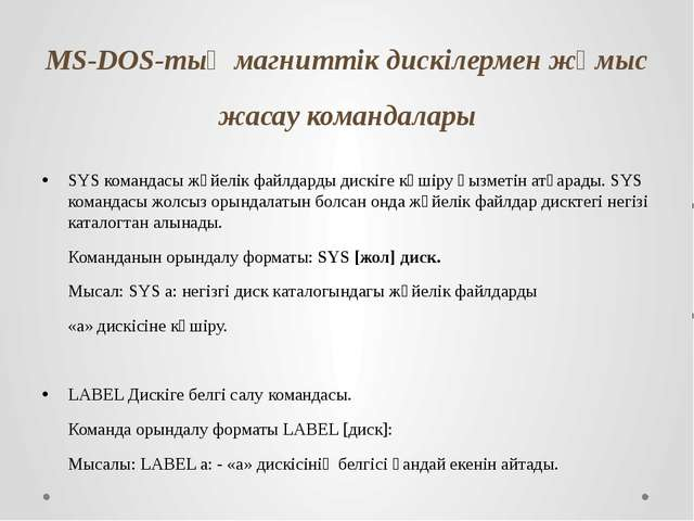 MS-DOS-тың магниттік дискілермен жұмыс жасау командалары SYS командасы жүйелі...