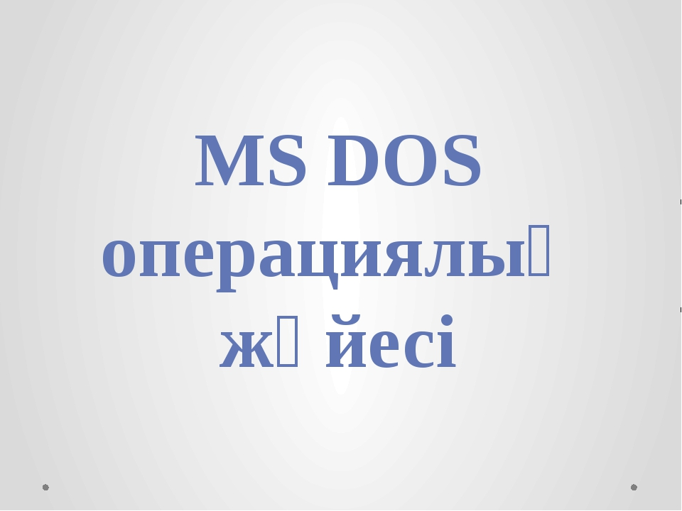 MS DOS операциялық жүйесі