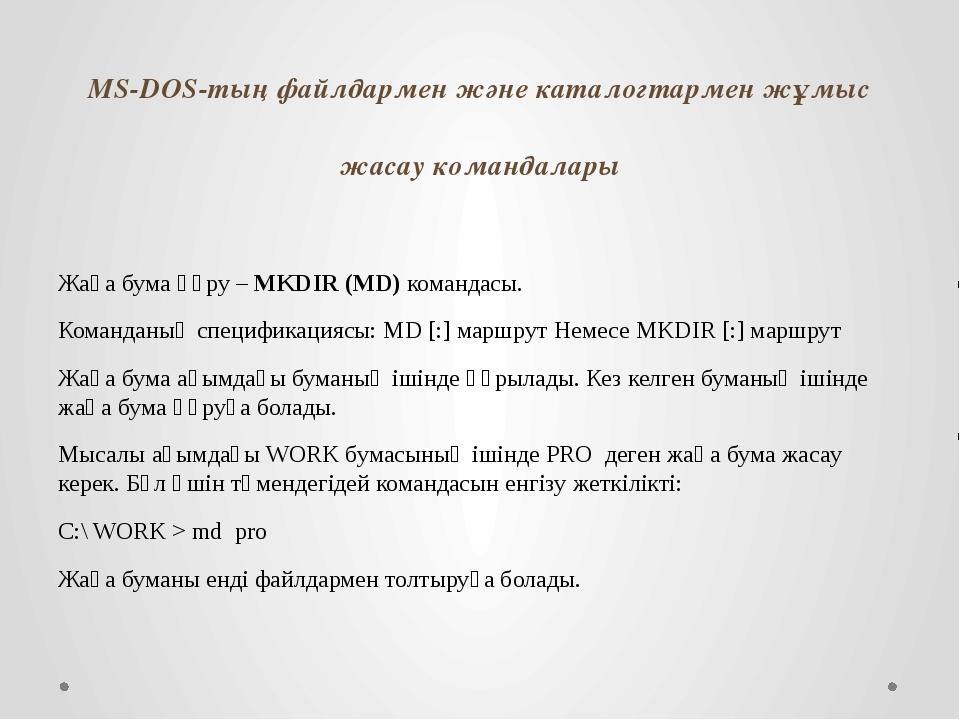 MS-DOS-тың файлдармен және каталогтармен жұмыс жасау командалары Жаңа бума құ...