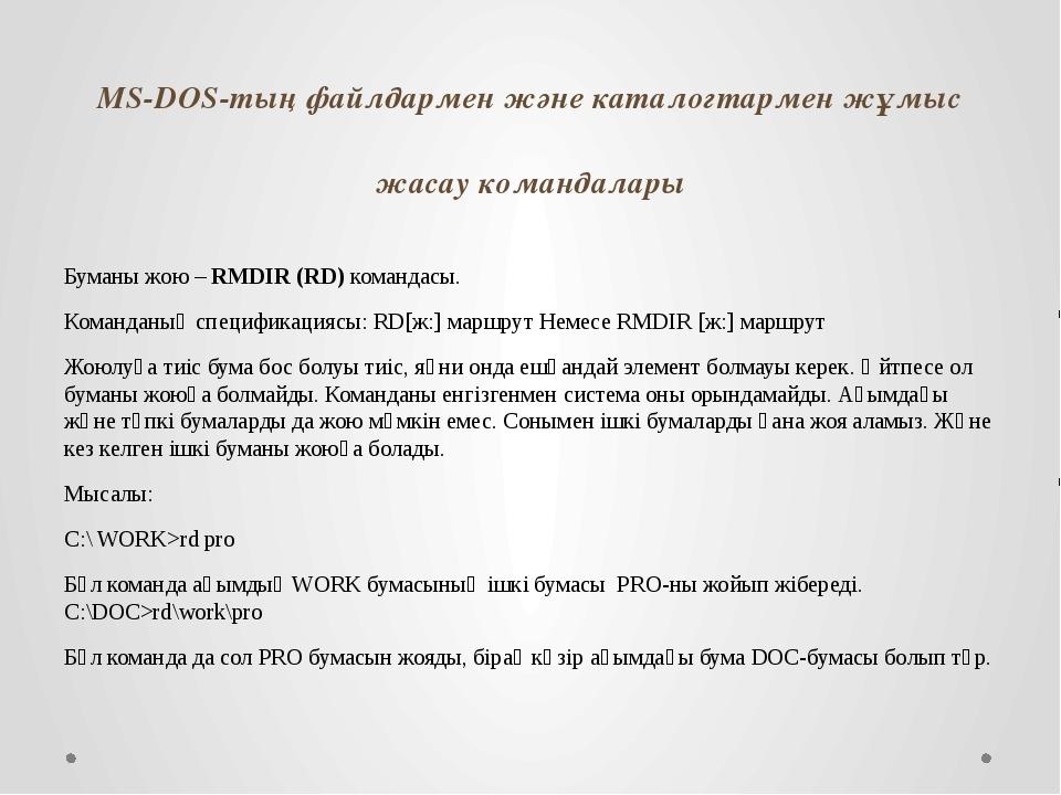 MS-DOS-тың файлдармен және каталогтармен жұмыс жасау командалары Буманы жою –...