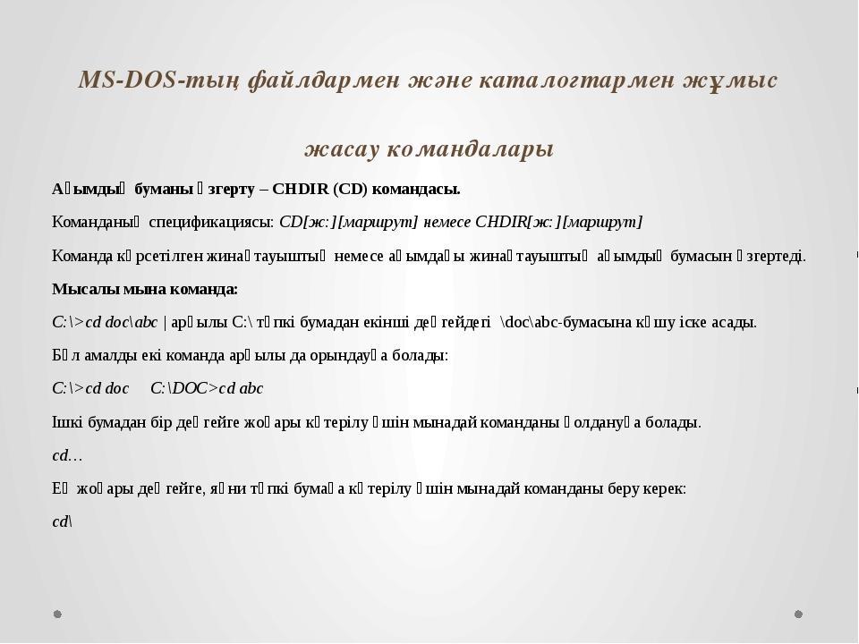 MS-DOS-тың файлдармен және каталогтармен жұмыс жасау командалары Ағымдық бума...