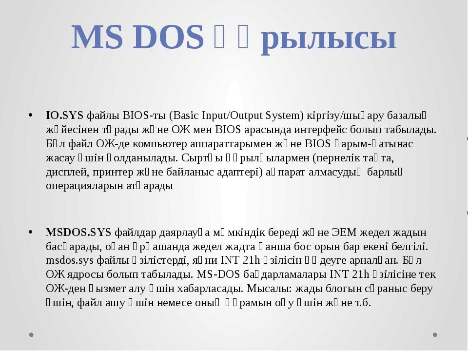 MS DOS құрылысы IO.SYS файлы BIOS-ты (Basic Input/Output System) кіргізу/шыға...