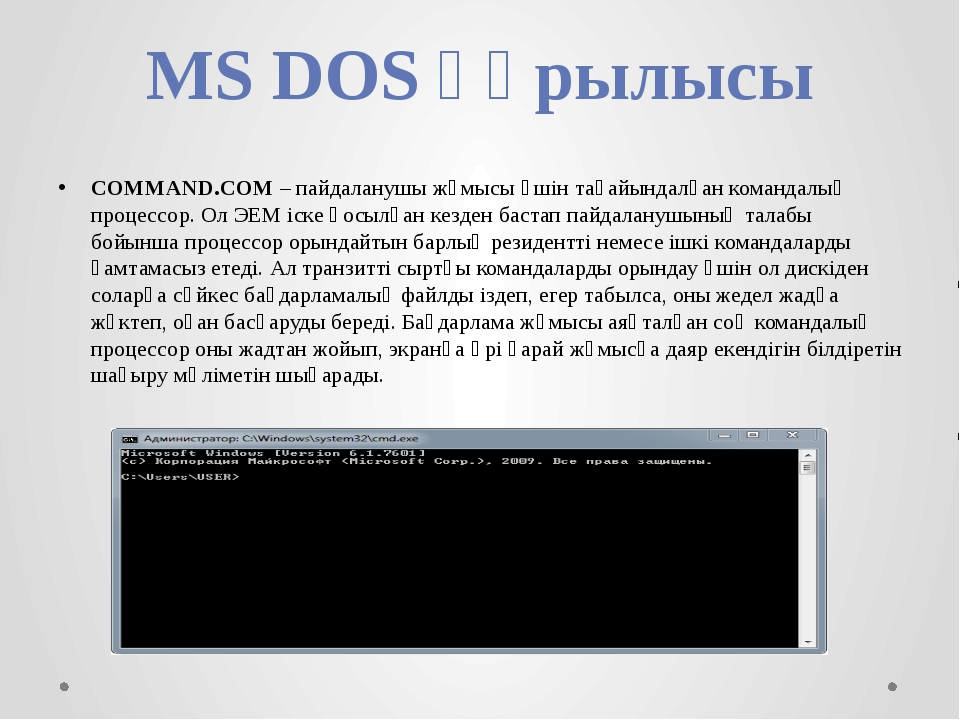 MS DOS құрылысы COMMAND.COM – пайдаланушы жұмысы үшін тағайындалған командалы...
