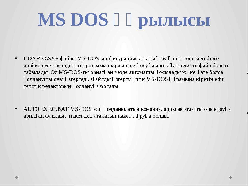 MS DOS құрылысы CONFIG.SYS файлы MS-DOS конфигурациясын анықтау үшін, сонымен...