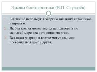 Законы биоэнергетики (В.П. Скулачёв) Клетки не используют энергию внешних ист