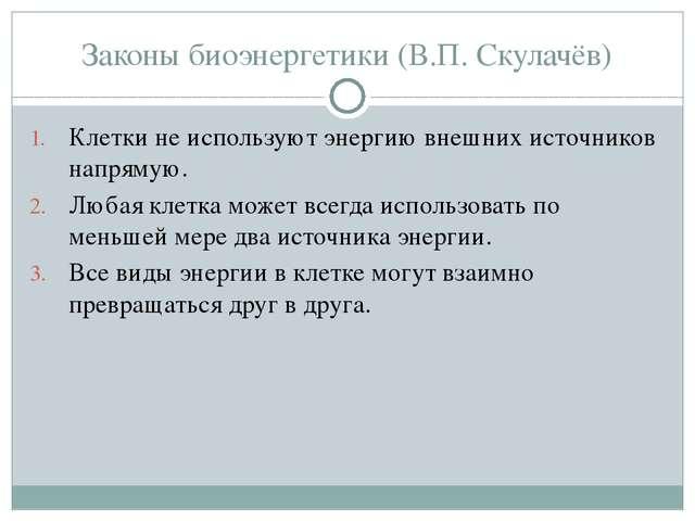 Законы биоэнергетики (В.П. Скулачёв) Клетки не используют энергию внешних ист...
